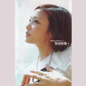 單身快樂 2008 陳鳳
