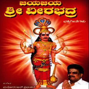 S P Balasubrahamanyam的專輯Jaya Jaya Sriveerabhadra