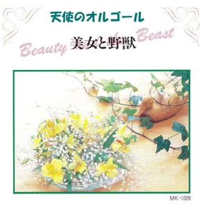 Angel's Music Box的專輯Beauty And The Beast