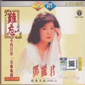 鄧麗君的專輯不朽巨星名曲珍藏鄧麗君Vol.1