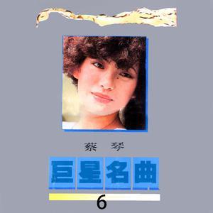 蔡琴的專輯巨星名曲, Vol. 6: 蔡琴