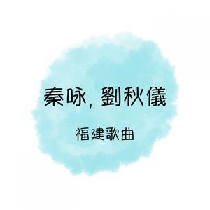 劉秋儀的專輯秦詠, 劉秋儀 福建歌曲