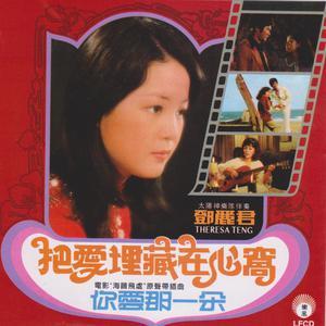 鄧麗君的專輯把愛埋藏在心窩電影海鷗飛處原聲帶插曲