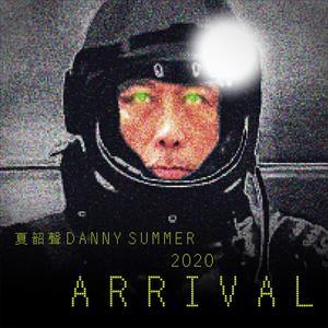 夏韶聲的專輯2020 Arrival