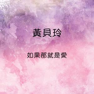 黃貝玲的專輯如果那就是愛