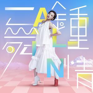 A-Lin的專輯一舞鍾情 (QQ炫舞系列主題曲)