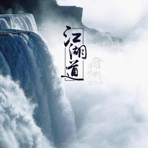 赵方婧的專輯江湖道