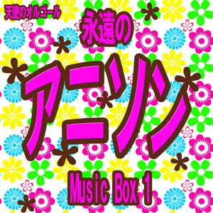 Angel's Music Box的專輯Eienno Anison Music Box 1