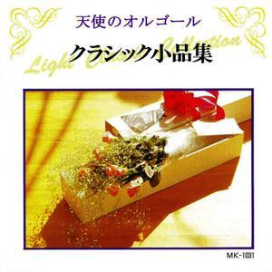 Angel's Music Box的專輯Classic Pieces