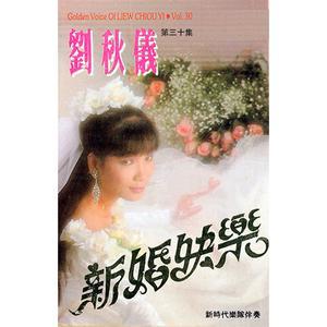 劉秋儀, Vol. 30: 新婚快樂