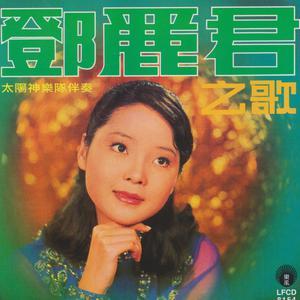 鄧麗君的專輯鄧麗君之歌