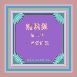 龍飄飄, Vol. 6: 一首愛的歌
