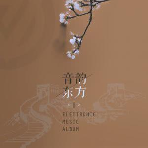 Various Artists的專輯East Electronic Music Album Ⅰ