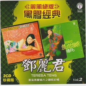 鄧麗君的專輯麗風絕版黑膠經典鄧麗君Vol.2