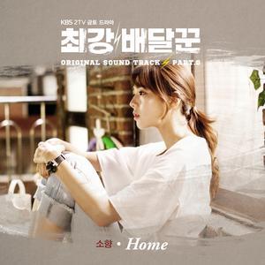 收聽Sohyang的Home (Instrumental)歌詞歌曲
