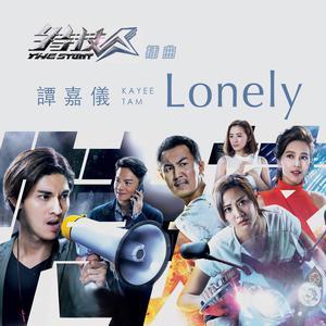 Lonely (電視劇《特技人》插曲)