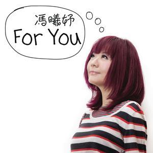 馮曦妤的專輯For You