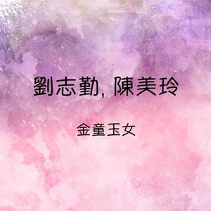刘志勤的專輯劉志勤, 陳美玲 金童玉女