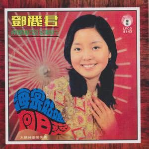 鄧麗君的專輯南遊紀念金唱片