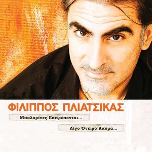 Balarines Epitrepode...Ligo Oniro Akoma... 2009 Filippos Pliatsikas