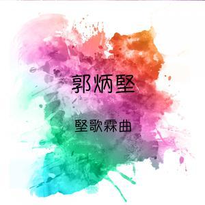 郭炳堅的專輯郭炳堅 堅歌霖曲