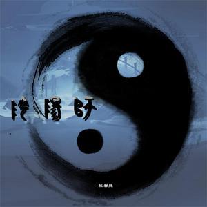 收聽陈都灵的陰陽師歌詞歌曲