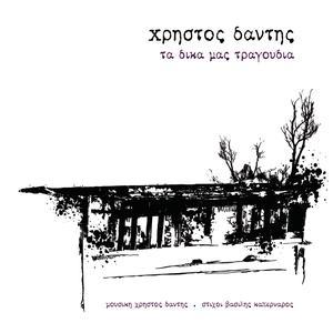 Ta Dika Mas Tragoudia 2011 Christos Dantis