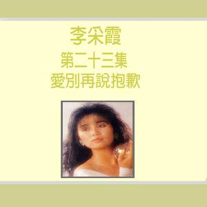 李採霞的專輯李採霞, Vol. 23: 愛別再說抱歉