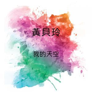 黃貝玲的專輯我的天空
