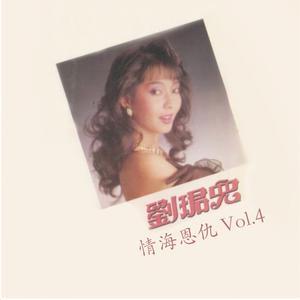 劉珺兒的專輯情海恩仇, Vol. 4