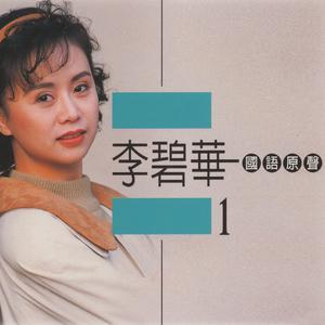 李碧華的專輯李碧華, Vol. 1