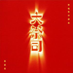 大祭司 1999 HKACM