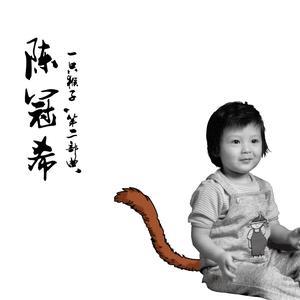 陳冠希的專輯一隻猴子 第二部曲