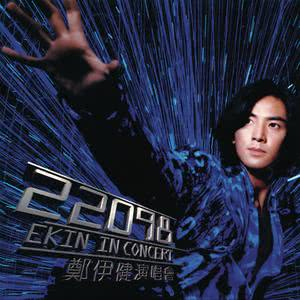22098 鄭伊健演唱會 2011 鄭伊健