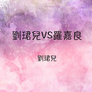 劉珺兒的專輯劉珺兒vs羅嘉良