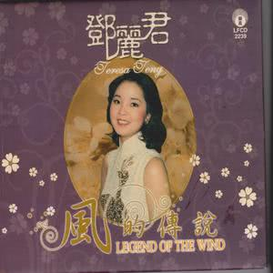 鄧麗君的專輯鄧麗君風的傳說