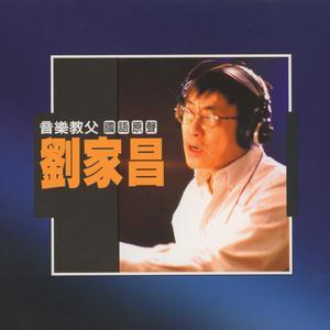 劉家昌的專輯音樂教父劉家昌