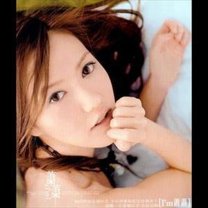 I'm 蕭蕭 2006 蕭希榆
