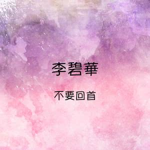 李碧華的專輯不要回首