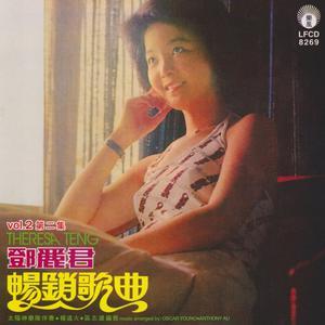 鄧麗君的專輯鄧麗君暢銷歌曲第二集
