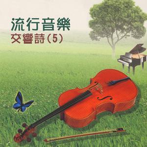 楊燦明的專輯流行音樂交響詩, Vol. 5