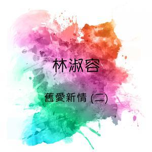 林淑容的專輯舊愛新情, 第二集