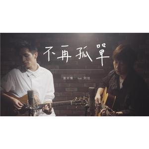 不再孤單 (feat. 五月天阿信) [Acoustic ver.]