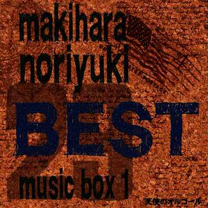 Angel's Music Box的專輯Makihara Noriyuki Best Music Box 1