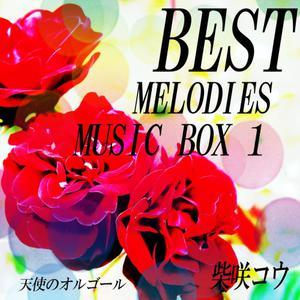 Angel's Music Box的專輯Koh Shibasaki Best Melodies Box 1
