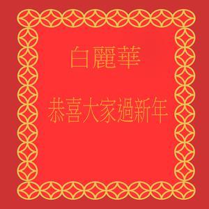 收聽白丽华的恭喜恭喜歌詞歌曲
