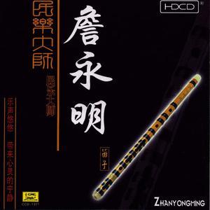 李玲玉的專輯Performances by a Master of Traditional Music: Zhan Yongming