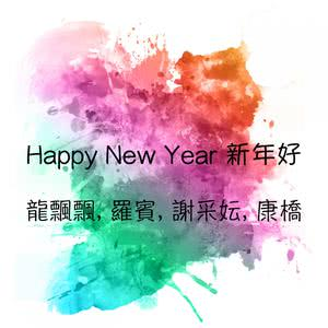 Happy New Year 新年好