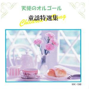 Angel's Music Box的專輯Douyou Tokusensyu