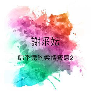 謝采妘的專輯唱不完的柔情蜜意, Vol. 2